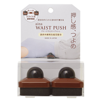 AINA Waist Push Body Pressure Point Adjustable Ball made in Japan