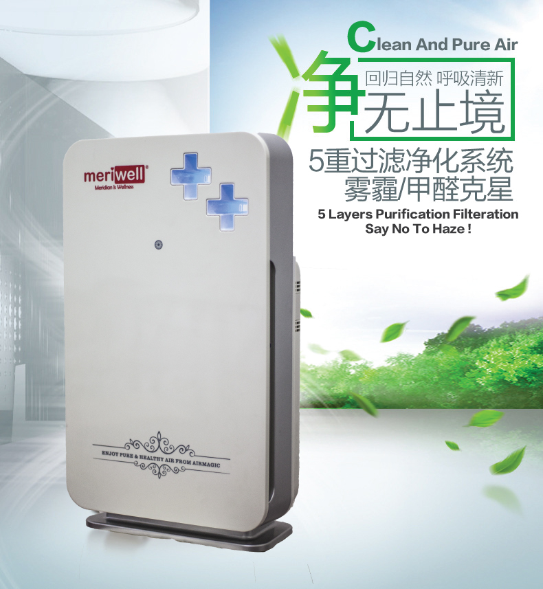 Made In Malaysia Meriwell Negative Ion Air Purifier with HEPA Filter