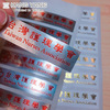 Hot Stamping Vinyl Custom Adhesive Sticker