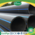 Manufacture HDPE Water plastic Pipes European quality 900mm