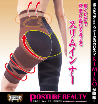 Posture Beauty High Waist Inner M-L