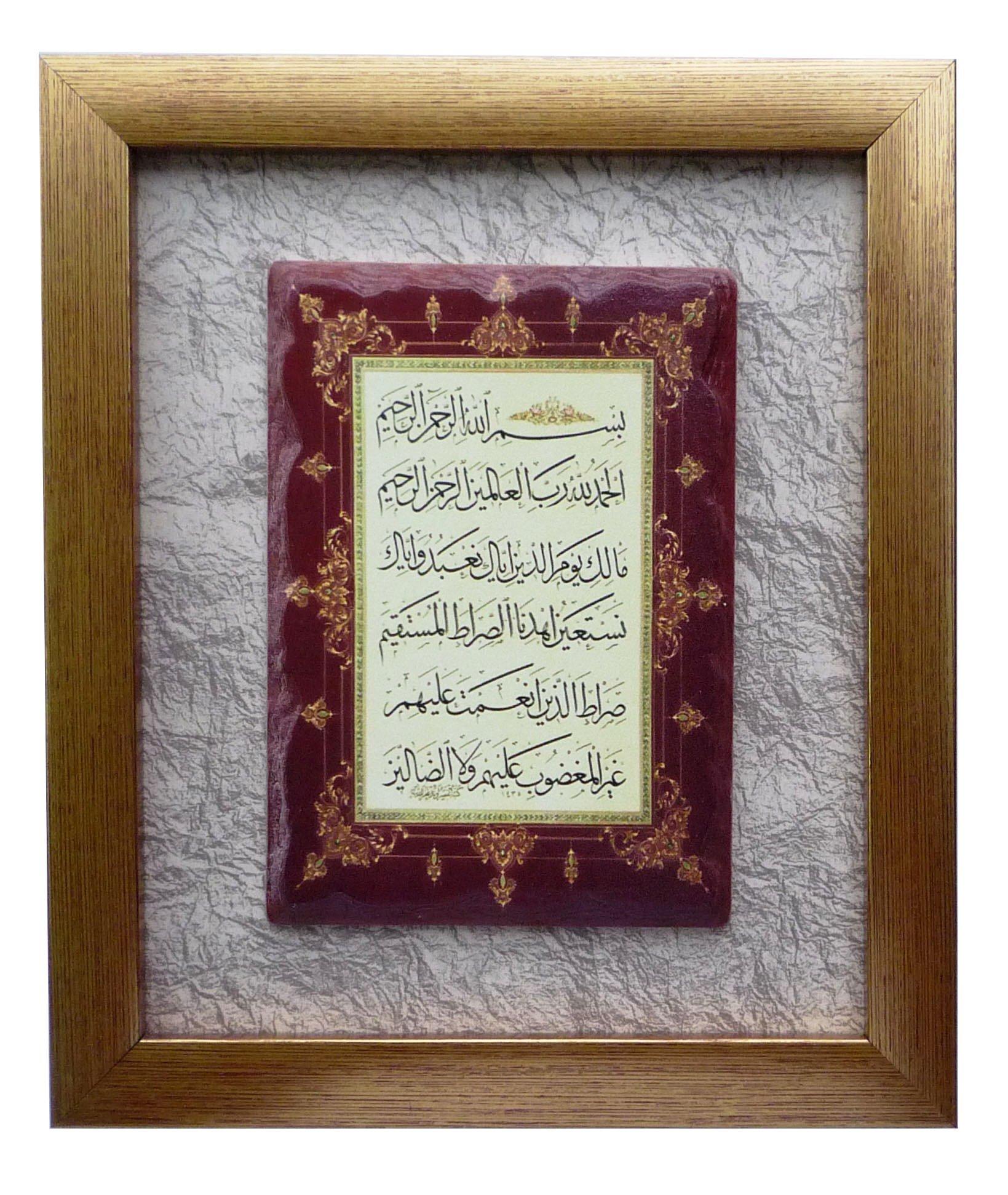 Buy Islamic Wood Hanging Frame Arabic Calligraphy Al Quran Surah ...