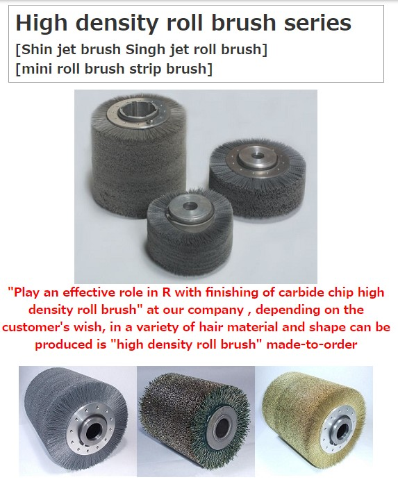 Industrial use Japan SUNPOWER High density roll brush, other types also available