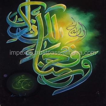 Kaligrafi Kaligrafi Arab Arabic Kaligrafi Seni Kaligrafi Islam Buy