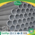 uPVC pipe 27mm PN25 high Quality Pure Material PVC PIPE