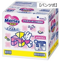 Japan-made Kao Merries AH version Disposable Baby Diaper Pant Type S136 M128 L100 XL88
