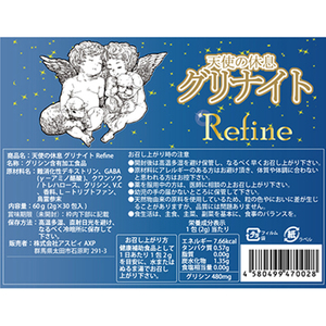 premium Angel's rest Grinaito Refine glycine powder for Health aid from japan