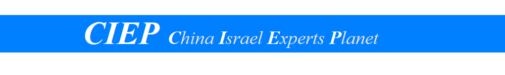 CIEP - China Israel Experts Planet