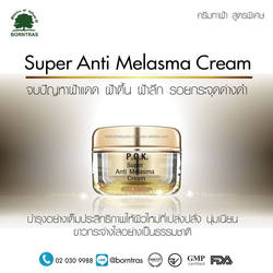 Super Anti Melasma Cream anti dark spot