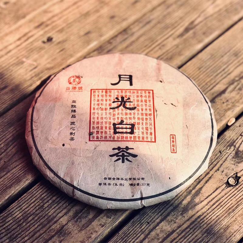 Organic Moonlight Beauty White Buds 357 g yunnan tea 2019 year white yueguangbai raw tea cake - 4uTea | 4uTea.com