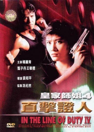 皇家师姐4:直击证人 1989.HD720P 迅雷下载