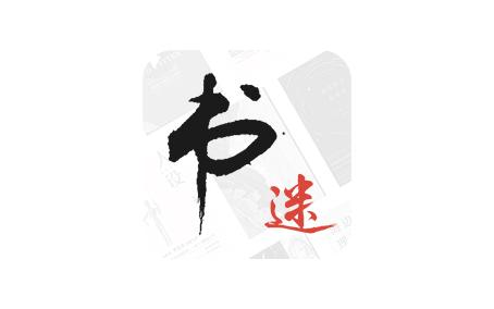 书迷v1.8.1去广告版 自动更新书源